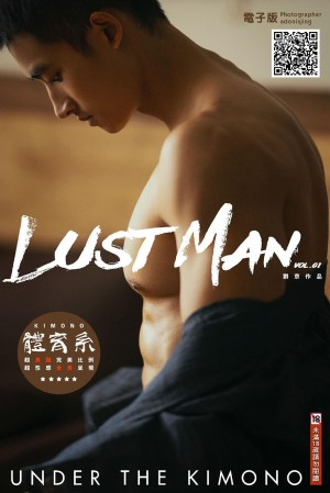 體育系 LustMan Vol.1 Under The Kimono 全見版